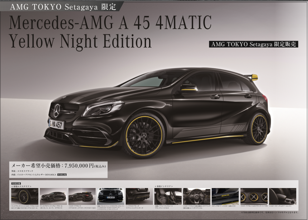 mercedes amg a 45 4matic yellow night edition amg amg. Black Bedroom Furniture Sets. Home Design Ideas